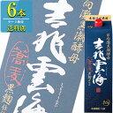 雲海酒造 吉兆雲海 黒麹仕込 本格そば焼酎 25% 1.8Lパック x 6本ケース販売 (宮崎)