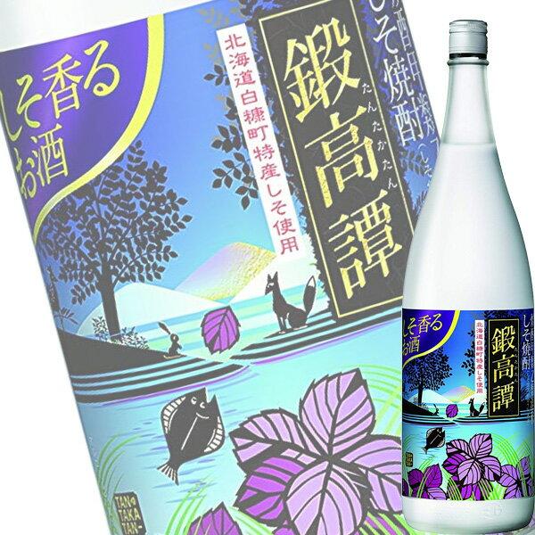 (単品) 合同酒精 「鍛高譚(たんたかたん) 」しそ焼酎 20°1.8L瓶 (焼酎甲類乙類混和)