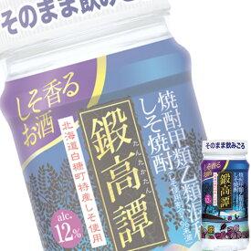 (単品) 合同酒精 鍛高譚 (たんたかたん) しそ焼酎 12% 200mlカップ (焼酎甲類乙類混和)