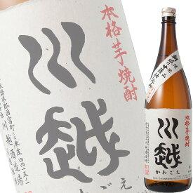 (単品) (プレミアム焼酎) 川越 芋 25% 1.8L瓶 (川越酒造) (本格芋焼酎) (宮崎)