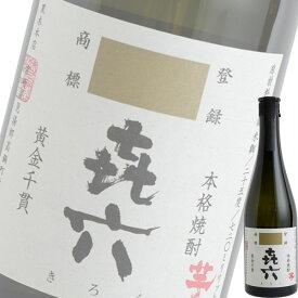 (単品) (プレミアム焼酎) 喜六 芋 25% 720ml瓶 (黒木本店) (本格芋焼酎) (宮崎)