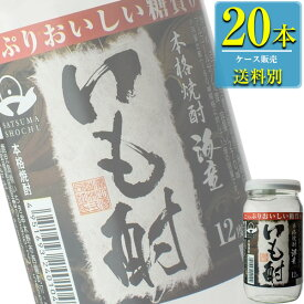 濱田酒造 海童 本格芋焼酎 12% 270mlカップ x 20本ケース販売 (鹿児島)