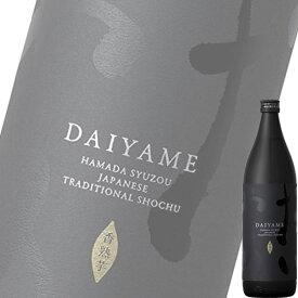 (単品) 濱田酒造 だいやめ (DAIYAME) 黒麹 本格芋焼酎 25% 900ml瓶 (鹿児島)