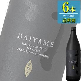 濱田酒造 だいやめ (DAIYAME) 黒麹 本格芋焼酎 25% 900ml瓶 x 6本ケース販売 (鹿児島)