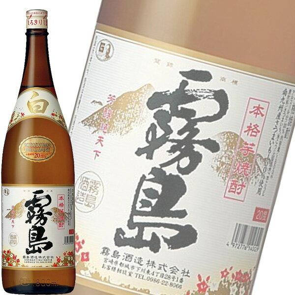 【単品】霧島酒造「白霧島 20°」本格芋焼酎 1.8L瓶【宮崎】