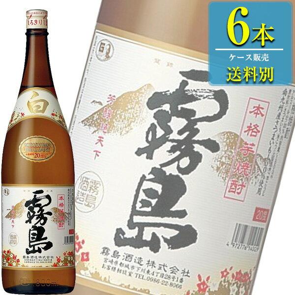 霧島酒造「白霧島 20°」本格芋焼酎 1.8L瓶x6本ケース販売【宮崎】