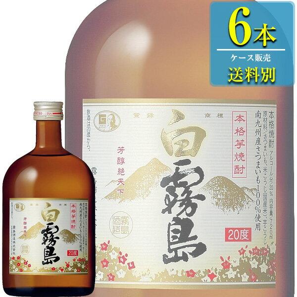 霧島酒造「白霧島 20°」本格芋焼酎 720ml瓶x6本ケース販売【宮崎】