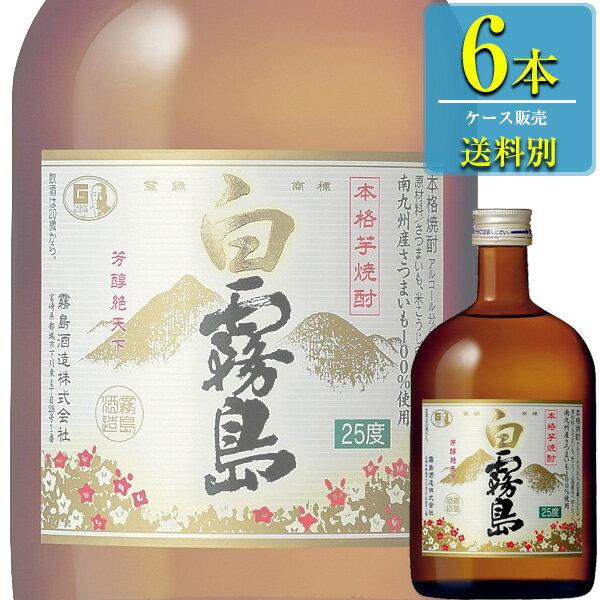 霧島酒造「白霧島 25°」本格芋焼酎 720ml瓶x6本ケース販売【宮崎】