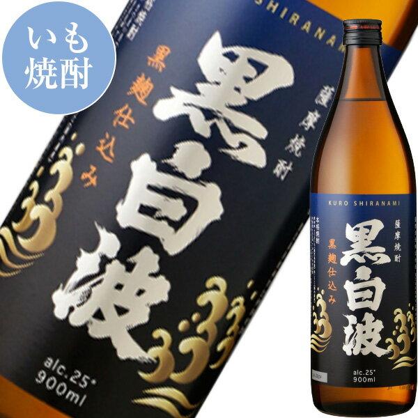 【単品】薩摩酒造「黒白波」本格芋焼酎900ml瓶【鹿児島】