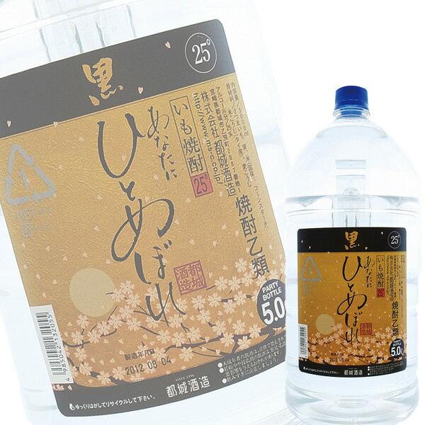 (あす楽対応可) (単品) 都城酒造 「あなたにひとめぼれ 黒」本格芋焼酎25°5Lペット (宮崎)