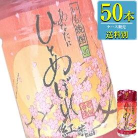 都城酒造 あなたにひとめぼれ 紅芋ブレンド 本格麦焼酎 25% 180mlカップ x 50本ケース販売 (宮崎)