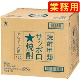 (当店人気商品) サッポロ 焼酎25% 18L キュービテナー (大容量焼酎) (バッグインボックス) (注ぎ口(コック) 無し) (業務用サイズ)
