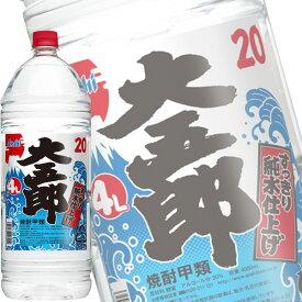 (単品) アサヒ焼酎 大五郎 20% 4Lペット (大容量焼酎) (甲類焼酎)