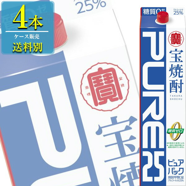 宝酒造 「宝焼酎 ピュアパック25°」3L紙パックx4本ケース販売 (大容量焼酎) (甲類焼酎)