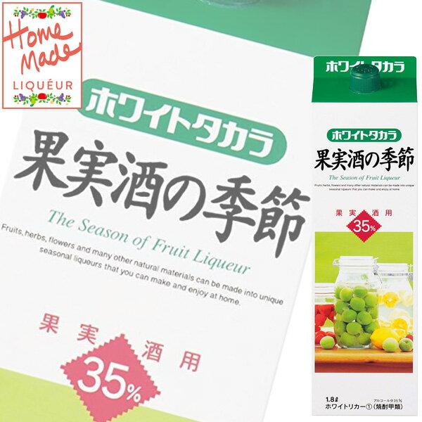 (単品) 宝酒造 ホワイトタカラ35° 「果実酒の季節 1.8L紙パック」 (甲類焼酎) (梅酒づくり) (果実酒づくり)