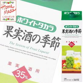 (単品) 宝酒造 ホワイトタカラ 35% 果実酒の季節 1.8L紙パック (甲類焼酎) (梅酒づくり) (果実酒づくり)