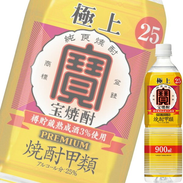 (単品) 宝酒造 「極上 宝焼酎25°」900mlペット (甲類焼酎)