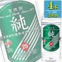 宝酒造 宝焼酎 純25% 4Lエコペット x 4本ケース販売 (大容量焼酎) (甲類焼酎)