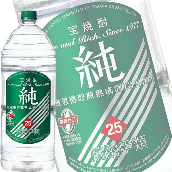 【単品】宝酒造「宝焼酎 純25°」2.7Lエコペット【大容量焼酎】【甲類焼酎】
