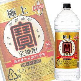(単品) 宝酒造 極上 宝焼酎 25% 4Lペット (大容量焼酎) (甲類焼酎)