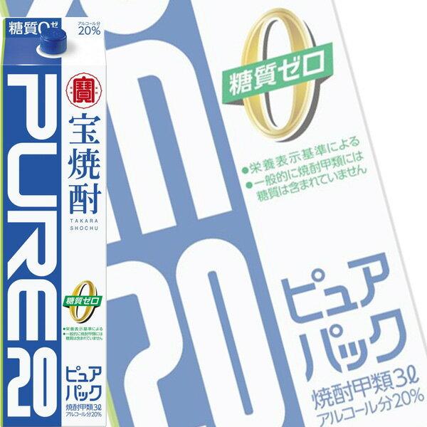 (単品) 宝酒造 「宝焼酎 ピュアパック20°」3L紙パック (大容量焼酎) (甲類焼酎)