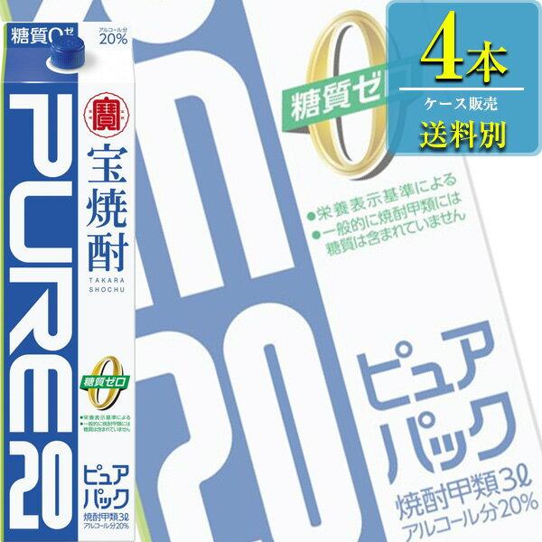 宝酒造 「宝焼酎 ピュアパック20°」3L紙パックx4本ケース販売 (大容量焼酎) (甲類焼酎)