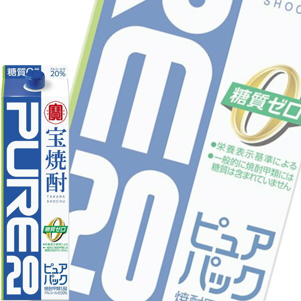 (単品) 宝酒造 「宝焼酎 ピュアパック20°」1.8L紙パック (甲類焼酎)