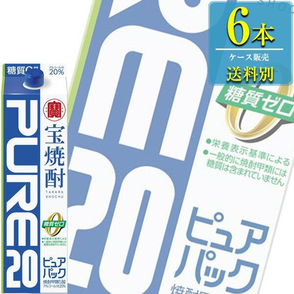 宝酒造 「宝焼酎 ピュアパック20°」1.8L紙パックx6本ケース販売 (甲類焼酎)