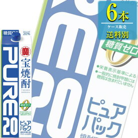 宝酒造 宝焼酎 ピュアパック 20% 1.8L紙パック x 6本ケース販売 (甲類焼酎)