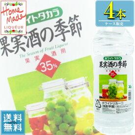 宝酒造 ホワイトタカラ 35% 果実酒の季節 4Lペット x 4本 ケース販売 (甲類焼酎) (梅酒づくり) (果実酒づくり)