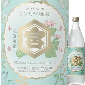 (単品) 宮崎本店 亀甲宮 キンミヤ焼酎 25% 900ml瓶 (甲類焼酎)