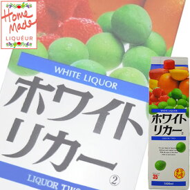(単品) 都城酒造 ホワイトリカー(2) 35% 1.8Lパック (乙類焼酎) (梅酒づくり) (果実酒づくり)