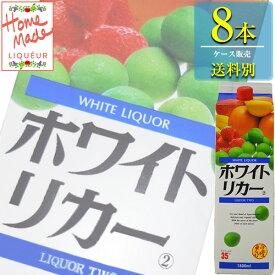 都城酒造 ホワイトリカー(2) 35% 1.8Lパック x 8本ケース販売 (乙類焼酎) (梅酒づくり) (果実酒づくり)