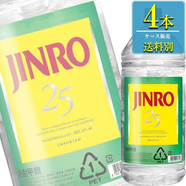 (あす楽対応可)眞露 (ジンロ) 25% 4Lペット x4本ケース販売 (大容量焼酎) (甲類焼酎) (韓国焼酎)