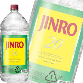 (単品) 眞露 (ジンロ) 20% 4Lペット (大容量焼酎) (甲類焼酎) (韓国焼酎)