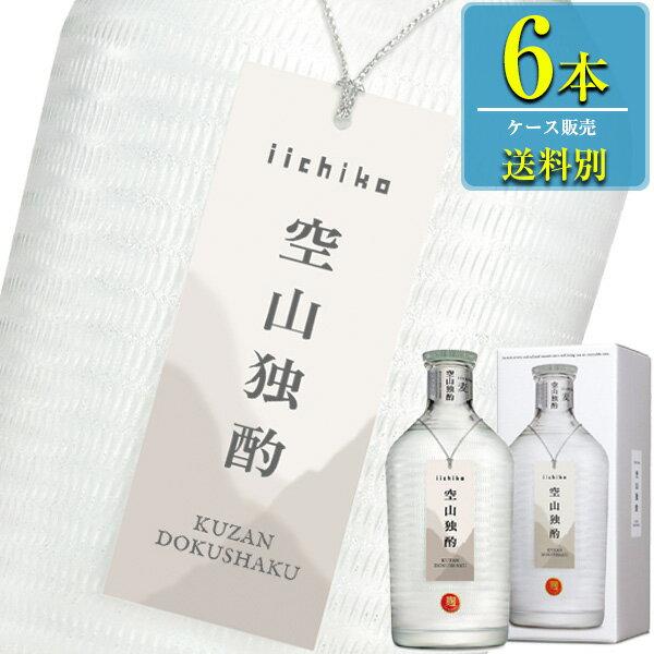 (プレミアム焼酎) いいちこ 空山独酌 麦 30% 720ml瓶 x6本ケース販売 (三和酒類) (本格麦焼酎) (大分)