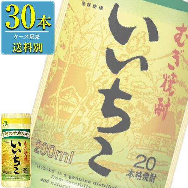 三和酒類 いいちこ 20% 本格麦焼酎 200mlカップ x30本ケース販売 (大分)