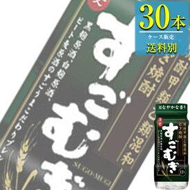 合同酒精 すごむぎ 麦焼酎 12% 200mlカップ x 30本ケース販売 (焼酎甲類乙類混和)