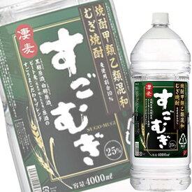 (単品) 合同酒精 すごむぎ 麦焼酎 25% 4Lペット (焼酎甲類乙類混和)
