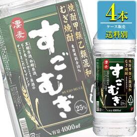 合同酒精 すごむぎ 麦焼酎 25% 4Lペット x 4本ケース販売 (焼酎甲類乙類混和)