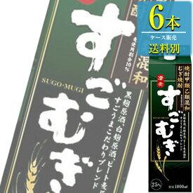 合同酒精 すごむぎ 麦焼酎 25% 1.8Lパック x 6本ケース販売 (焼酎甲類乙類混和)