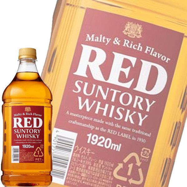 サントリー ウイスキー レッド 1920mlペット (国産ウイスキー) (ブレンデッド)