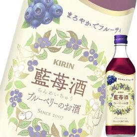 (単品) キリン 藍苺酒 (ランメイチュウ) 500ml瓶 (中国酒) (フルーツリキュール) (イチゴ) (ベリー系)