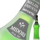 【単品】「ミドリ ベビー」メロンリキュール 200ml瓶【サントリー】【フルーツリキュール】