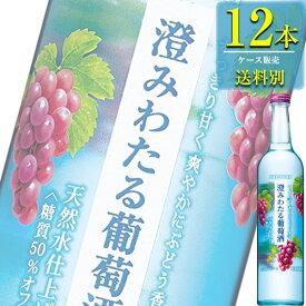 サントリー 澄みわたる 葡萄酒 500ml瓶 x 12本ケース販売 (Ready To Serve) (フルーツリキュール) (ぶどう)