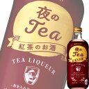 (単品) サントリー 夜のティー 500ml瓶 (Ready To Serve) (紅茶リキュール)