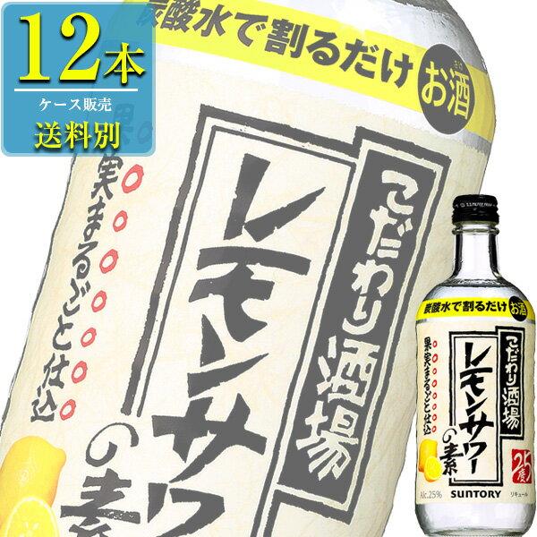 サントリー「こだわり酒場のレモンサワーの素」500ml瓶x12本ケース販売