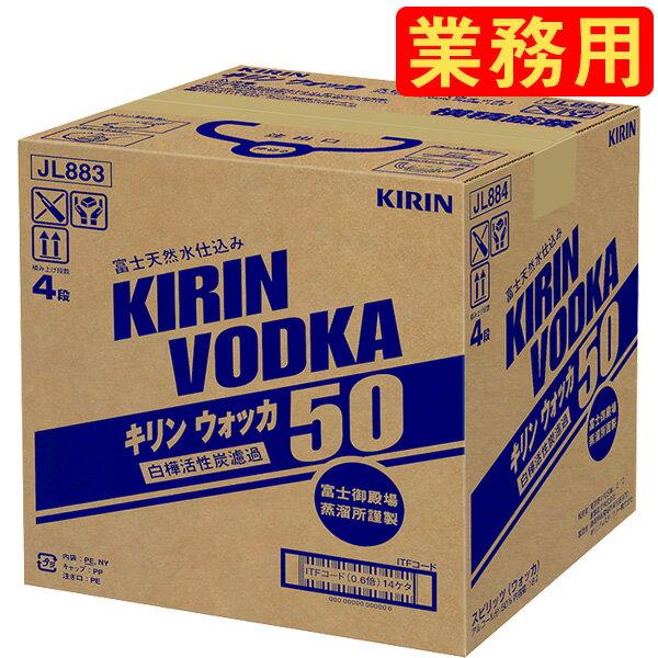【単品】キリン業務用「ウォッカ(50%)」18L キュービテナー【国産ウォッカ】【スピリッツ】