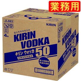 キリン 業務用 ウォッカ (50%) 18L キュービテナー (大容量ウォッカ) (バッグインボックス) (注ぎ口(コック) 無し) (業務用サイズ)