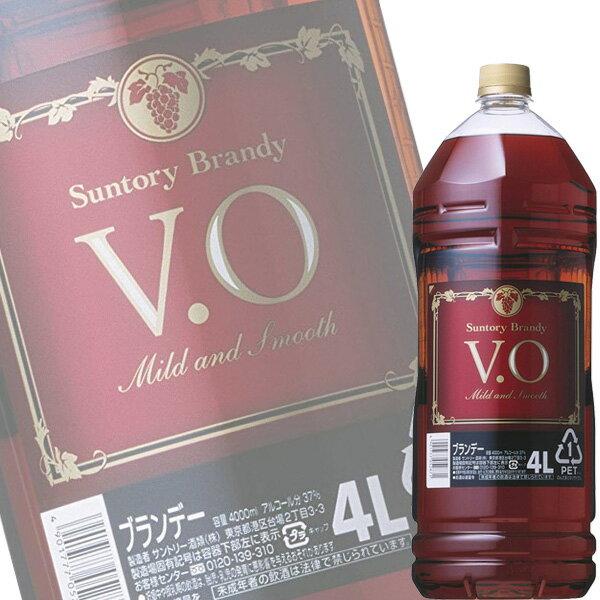 サントリー「ブランデー(V.O)」4Lペットx4本ケース販売【国産ブランデー】【果実酒づくり】【梅酒づくり】